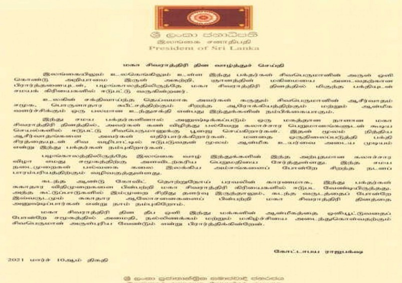 President's Maha Shivarathri Day Message